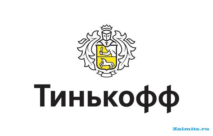 Регистрация бизнеса при помощи Тинькофф