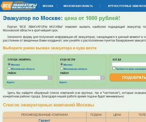 Решить проблему с эвакуацией сломавшегося в Москве авто стало проще